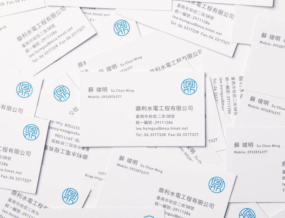 鼎利水電名片設計/印製