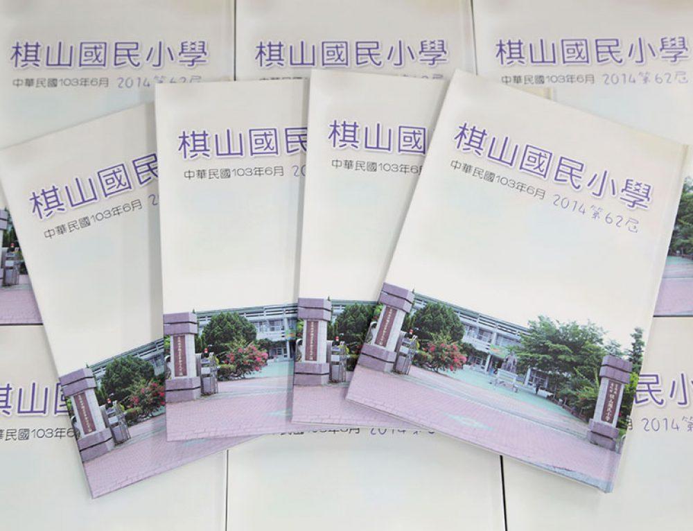 畢業紀念冊印製